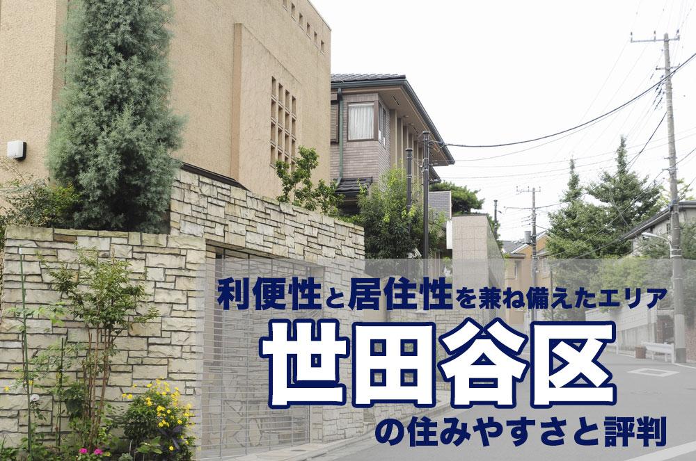 setagayaku_town_info