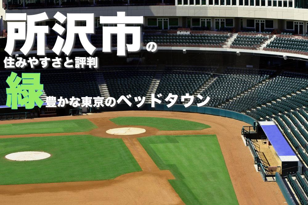tokorozawa_town_info