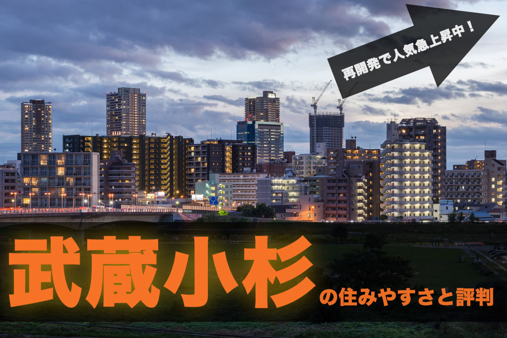 kosugi_town_info