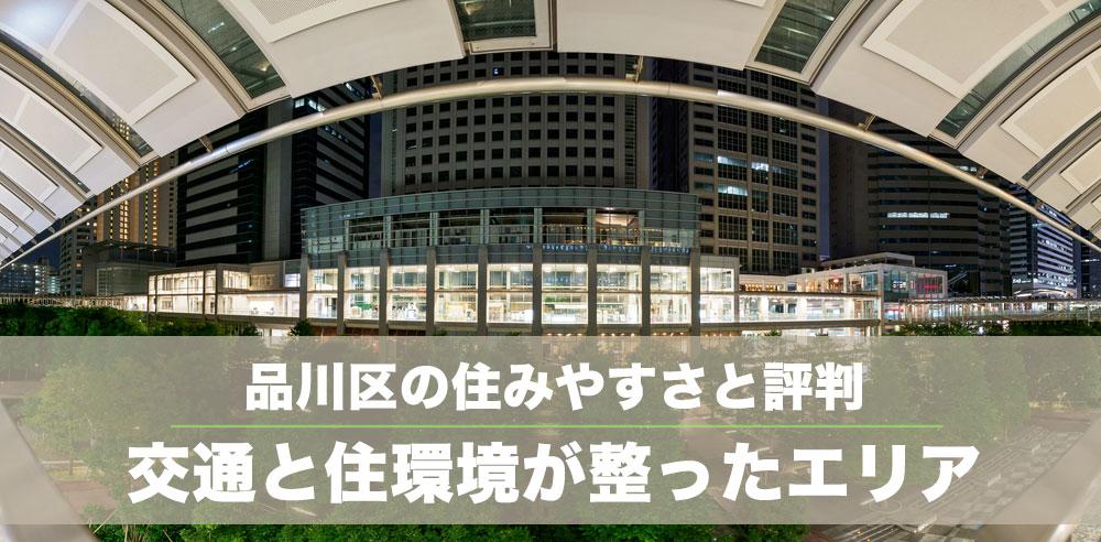 shinagawaku_town_info