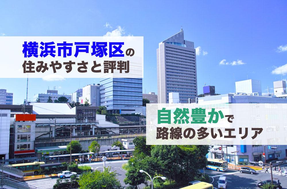totsuka_town_info